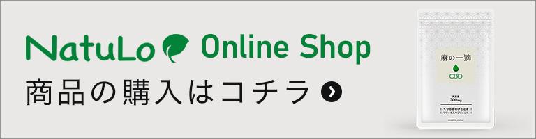 ナチュロ公式通販サイト