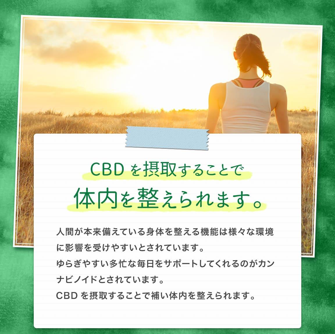 CBDを摂取することで体調を整えられます。
