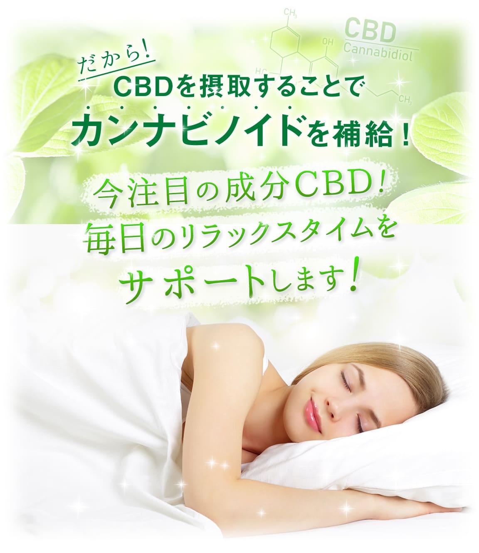 だから!CBDを摂取することでカンナビノイドを補給!今注目の成分CBD!毎日のリラックスタイムをサポートします!