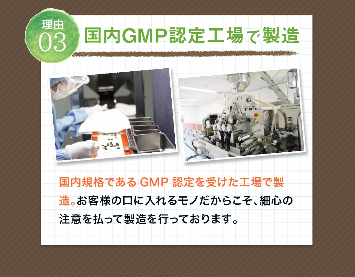 理由03 国内GMP認定工場で製造
