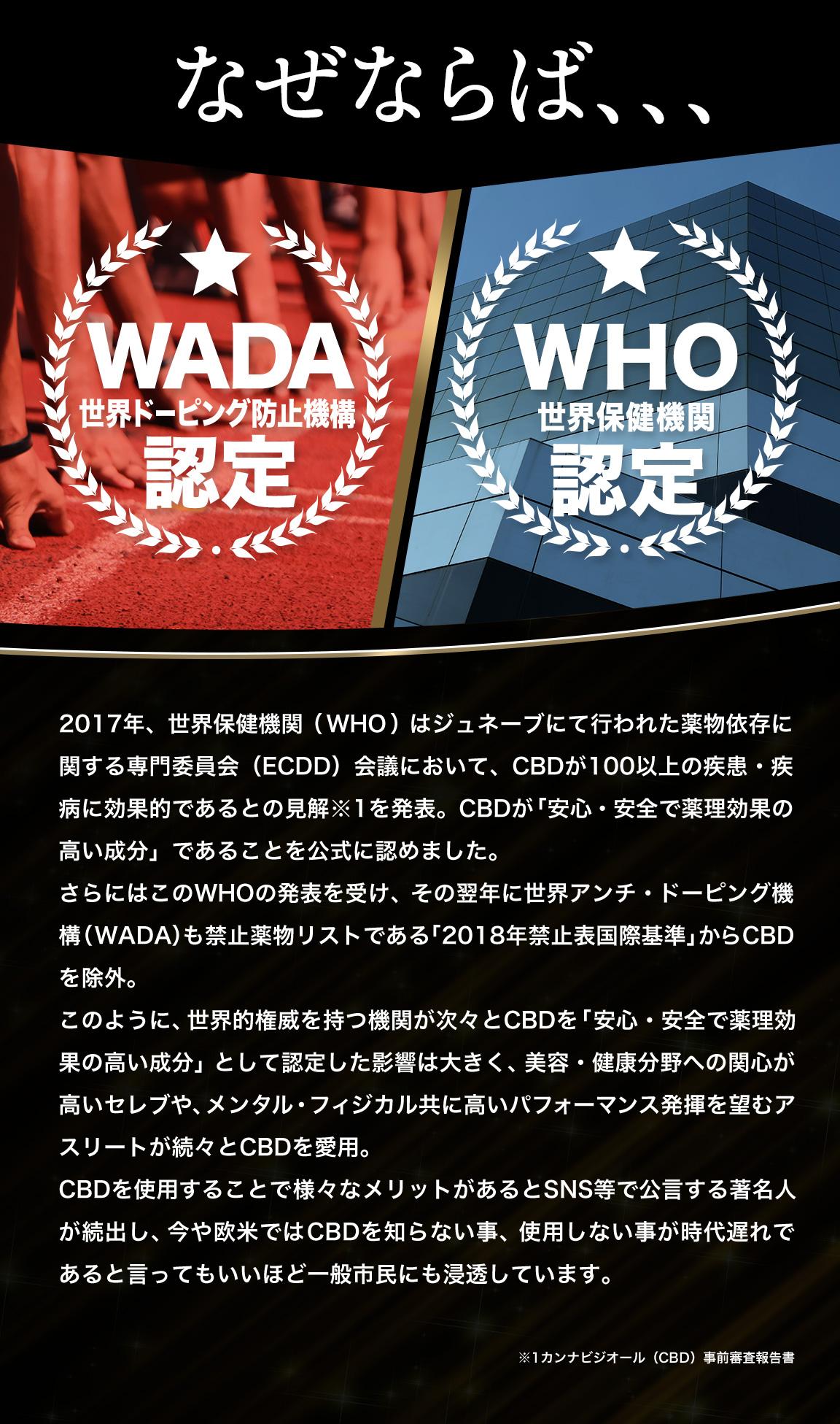 who認定・wada認定