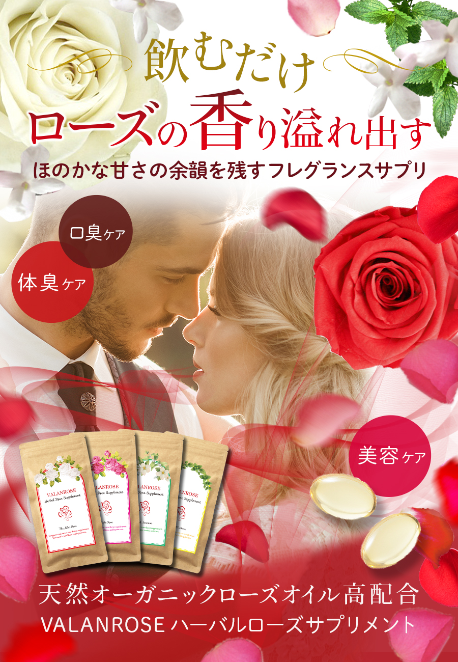 自ら香るいい女,飲むだけで女子力アップ,フレグランスサプリ,薔薇の香り,オーガニックローズ,メリッサ,ジャスミン,アルバローズ,ダマスクローズ,レモンバーム