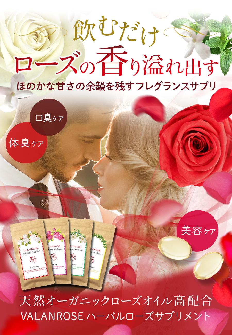 自ら香るいい女,飲むだけで女子力アップ,フレグランスサプリ,薔薇の香り,メリッサ,ジャスミン,アルバローズ,ダマスクローズ,オーガニックローズ,レモンバーム