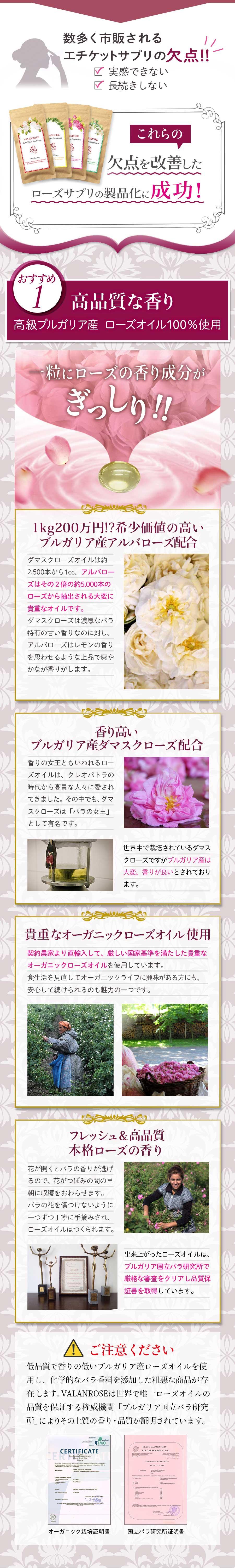 高品質な香り,本格ローズ、ブルガリア産ローズ、美容と健康