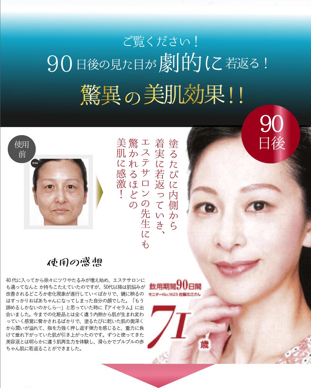 90日後の見た目が劇的に若返る 驚異の美肌効果