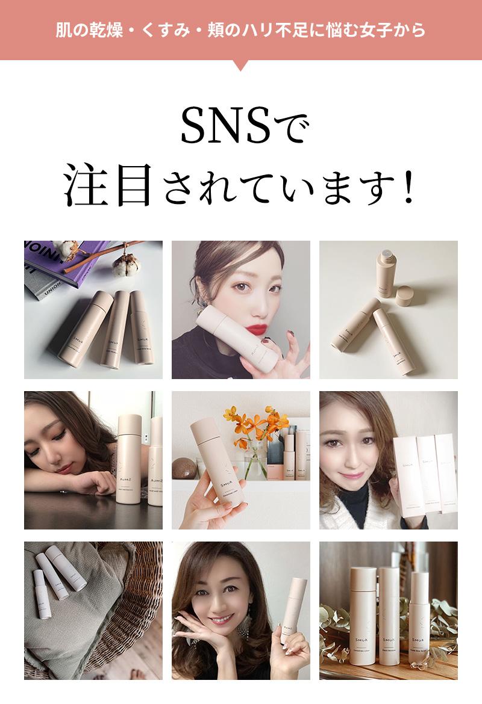 肌の乾燥・くすみ・頬のハリ不足に悩む女子からSNSで注目されています!