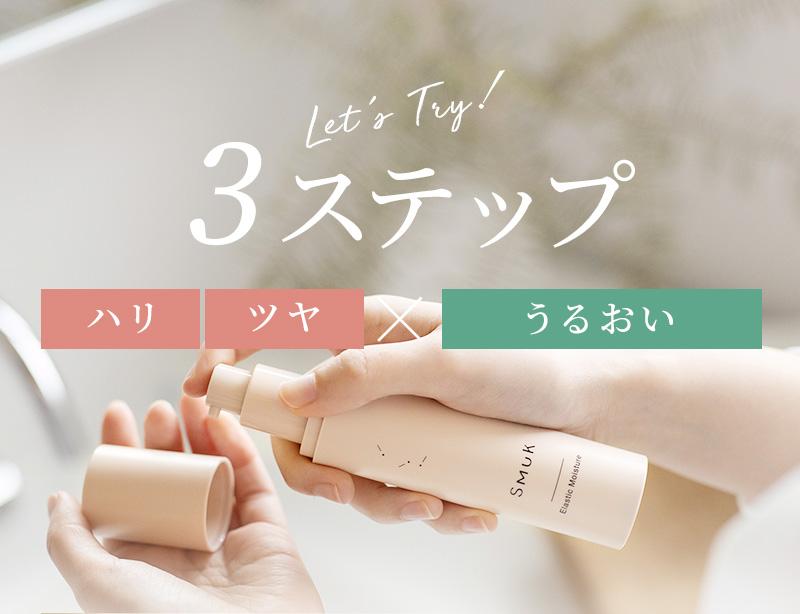 Let's Try! 3ステップ ハリ・ツヤ × うるおい