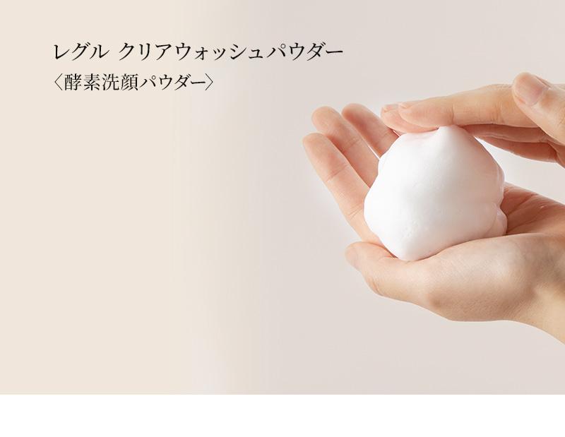 レグル クリアウォッシュパウダー〈酵素洗顔パウダー〉