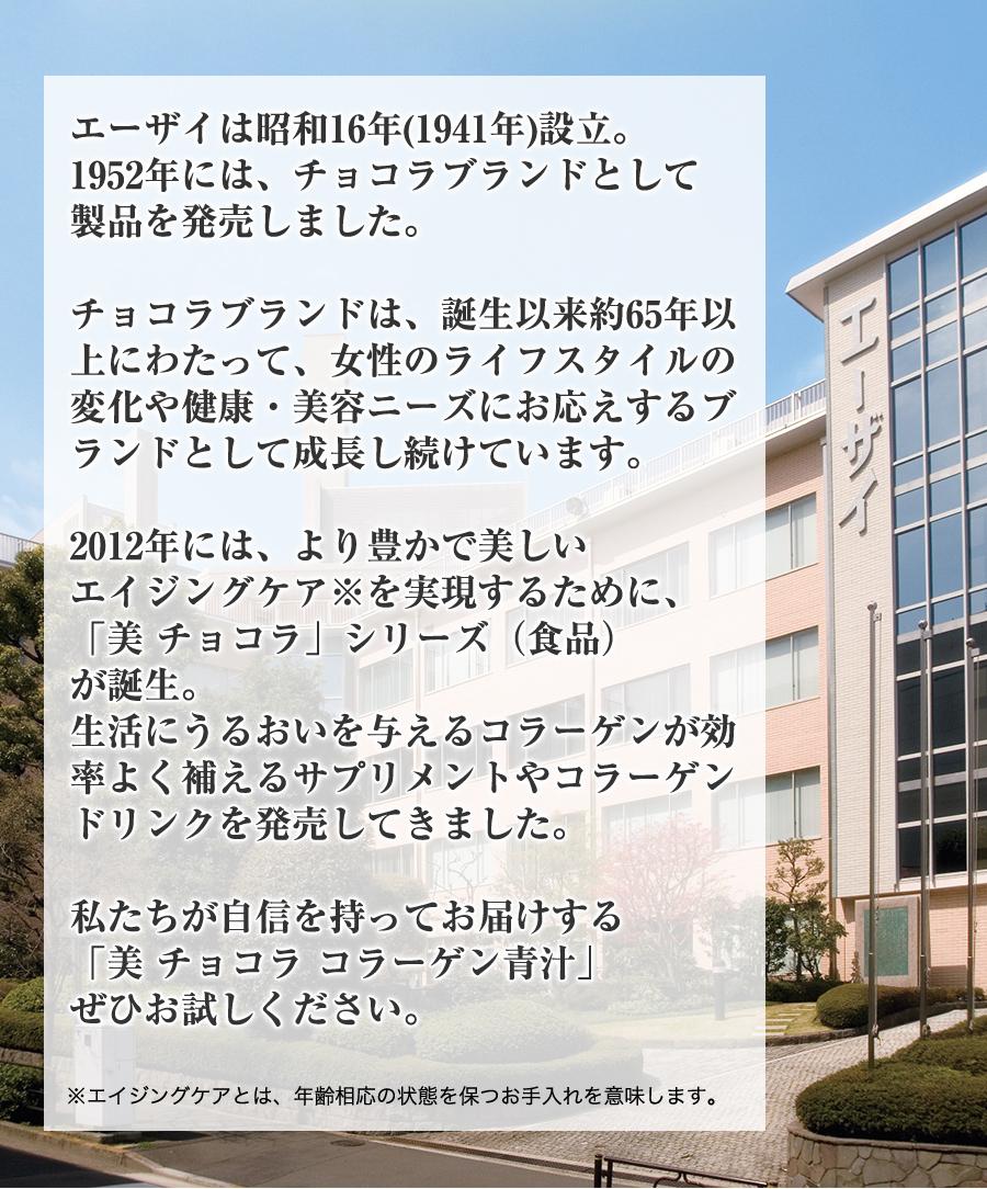 エーザイは昭和16年(1941年)設立。1952年には、チョコラブランドとして製品を発売しました。
