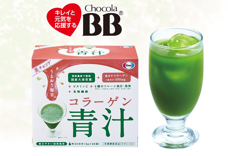 美 チョコラ コラーゲン青汁