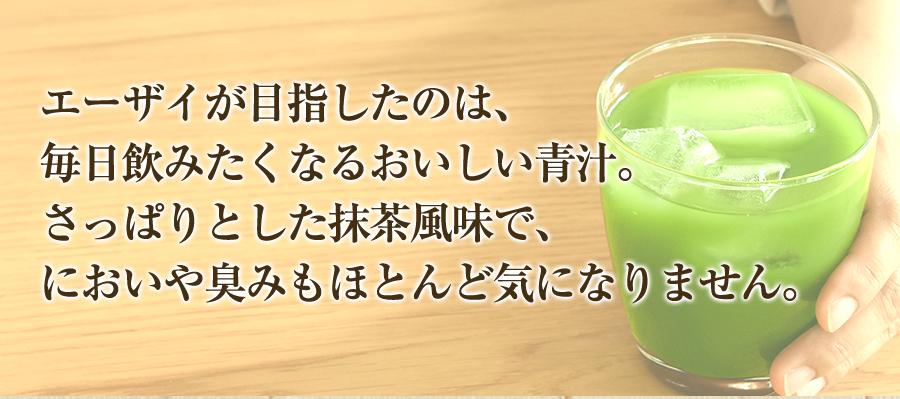 エーザイが目指したのは、毎日飲みたくなるおいしい青汁。さっぱりとした抹茶風味で、においや臭みもほとんど気になりません。