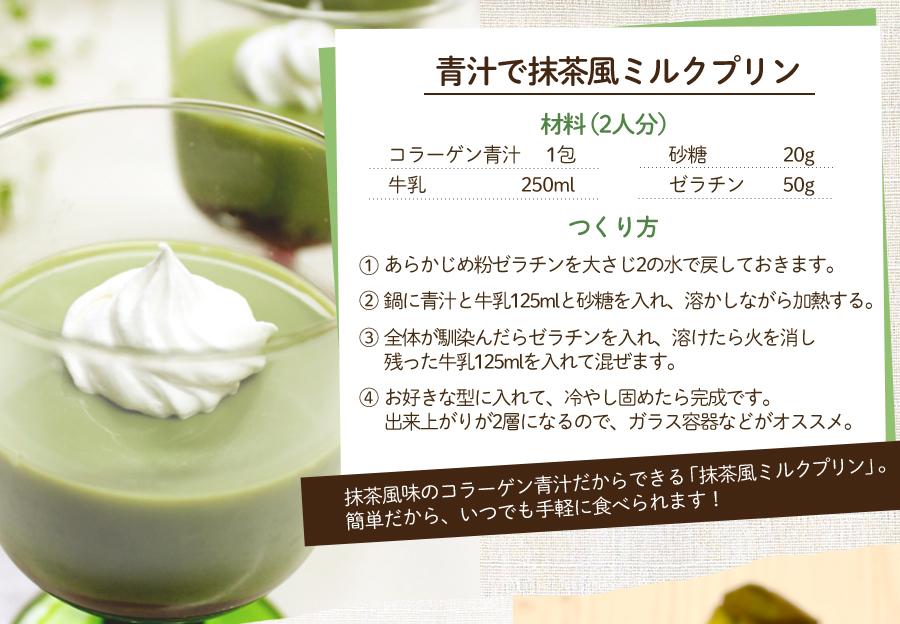 青汁で抹茶風ミルクプリン