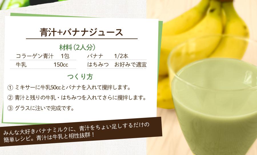 青汁+バナナジュース