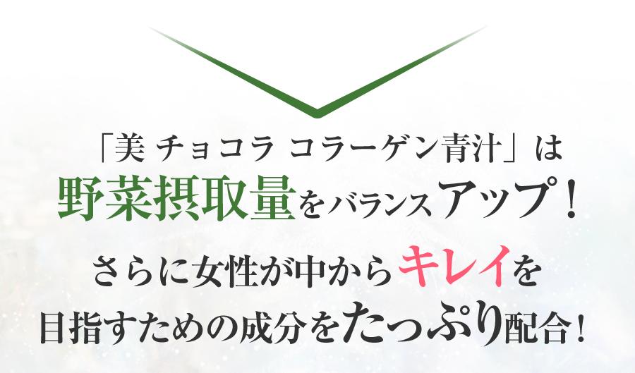 「美 チョコラ コラーゲン青汁」は野菜摂取量をバランスアップ!