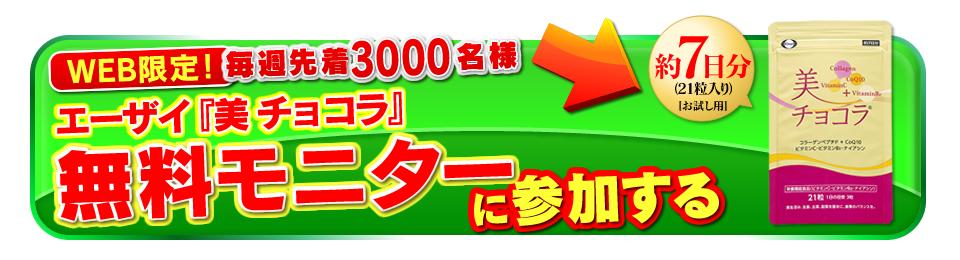 WEB限定!毎週先着3000名様 『美 チョコラ』 無料モニターに参加する