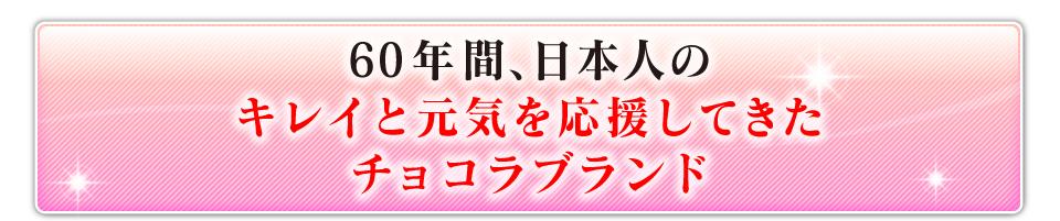 エーザイの歴史は、日本人のサプリメントの歴史。女性の味方であり続けてきたチョコラブランド