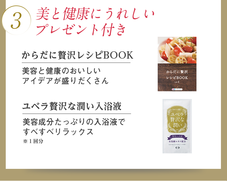 3)美と健康にうれしいプレゼント付き / からだに贅沢レシピBOOK 美容と健康のおいしいアイデアが盛りだくさん  / ユベラ贅沢な潤い入浴液 美容成分たっぷりの入浴液ですべすべリラックス ※1回分
