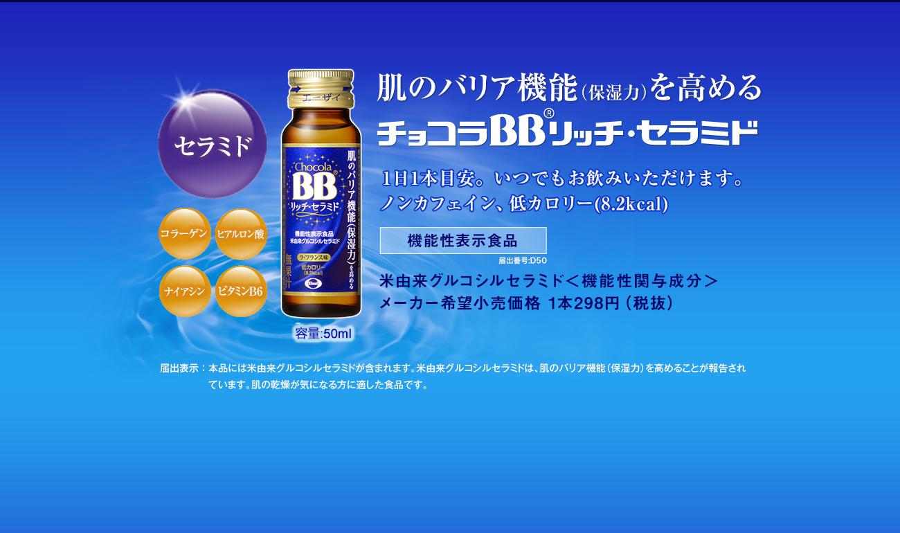 肌のバリア機能(保湿力)を高めるチョコラBB®リッチ・セラミド セラミド コラーゲン ナイアシン ヒアルロン酸 ビタミンB6 容量:50ml 1日1本目安。いつでもお飲みいただけます。ノンカフェイン、低カロリー(8.2kcal)  機能性表示食品 届出番号:D50 米由来グルコシルセラミド<機能性関与成分>メーカー希望小売価格 1本298円(税抜) 届出表示:本品には米由来グルコシルセラミドが含まれます。米由来グルコシルセラミドは、肌のバリア機能(保湿力)を高めることが報告されています。肌の乾燥が気になる方に適した食品です。