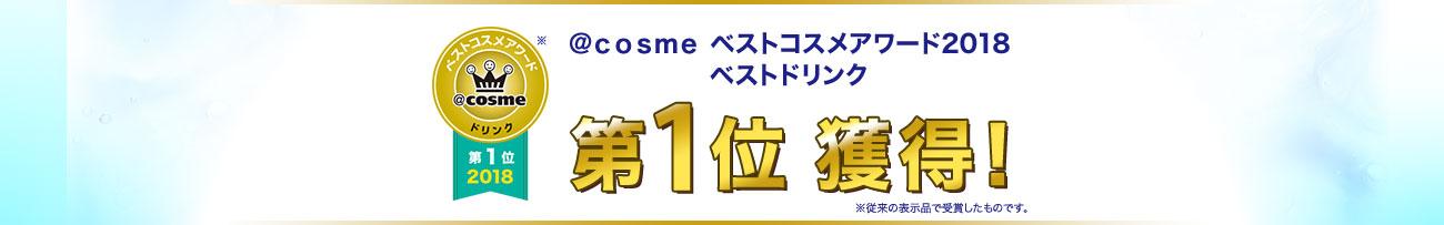 ベストコスメアワード@cosmeドリンク第1位2018※ @cosme ベストコスメアワード2018 ベストドリンク第1位獲得! ※従来の表示品で受賞したものです。