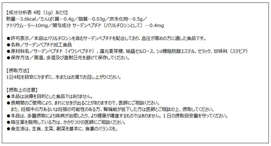 【成分分析表】【摂取方法】【摂取上の注意】