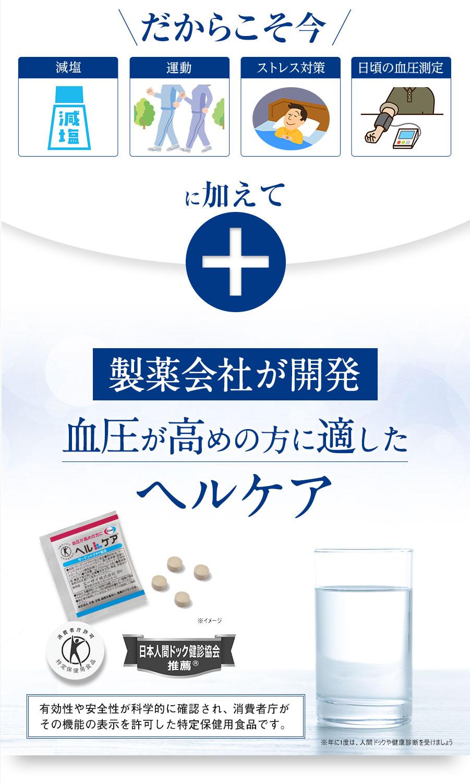 だからこそ今 減塩 運動 ストレス対策に加えて 製薬会社が開発 血圧が高めの方に適したヘルケア