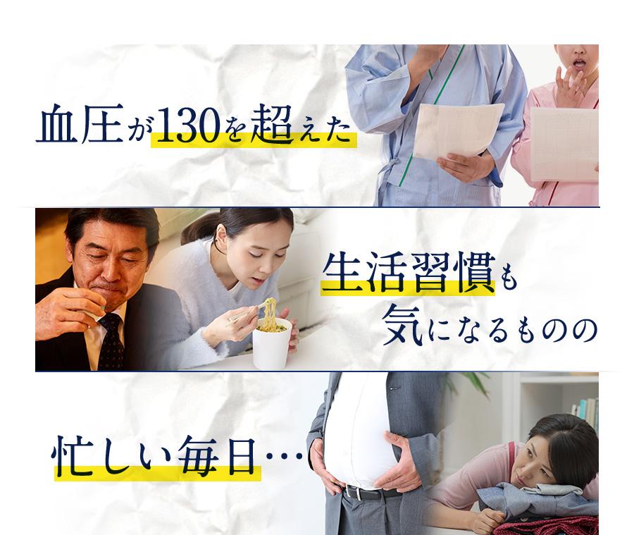 血圧が130を超えた 生活習慣も気になるものの 忙しい毎日...