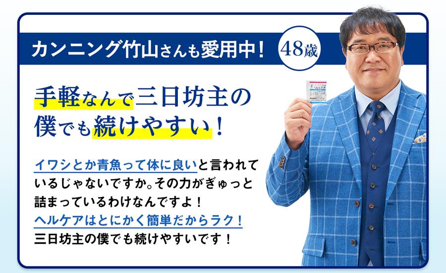 「東MAX」こと 東貴博さんも愛用中! 47歳 ヘルケアは、すごく手軽でいいなと思います。