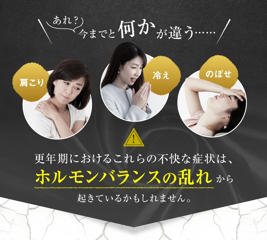 肩こり・冷え・のぼせ これらの不快な症状は、ホルモンバランスの乱れから起きているかもしれません。