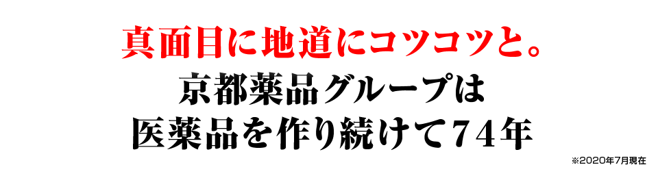 真面目に地道にコツコツと。京都薬品グループは医薬品を作り続けて74年※2020年7月現在