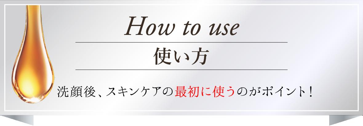 使い方「洗顔後、スキンケアの最初に使うのがポイント!」