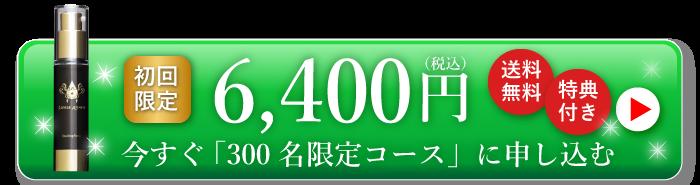 初回6400円(送料無料)今すぐ「プレミアム馬プラセンタ原液」定期コースに申し込む!