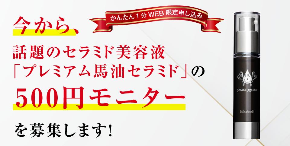 今から話題のセラミド美容液「プレミアム馬油セラミド」の500円モニターを募集します。