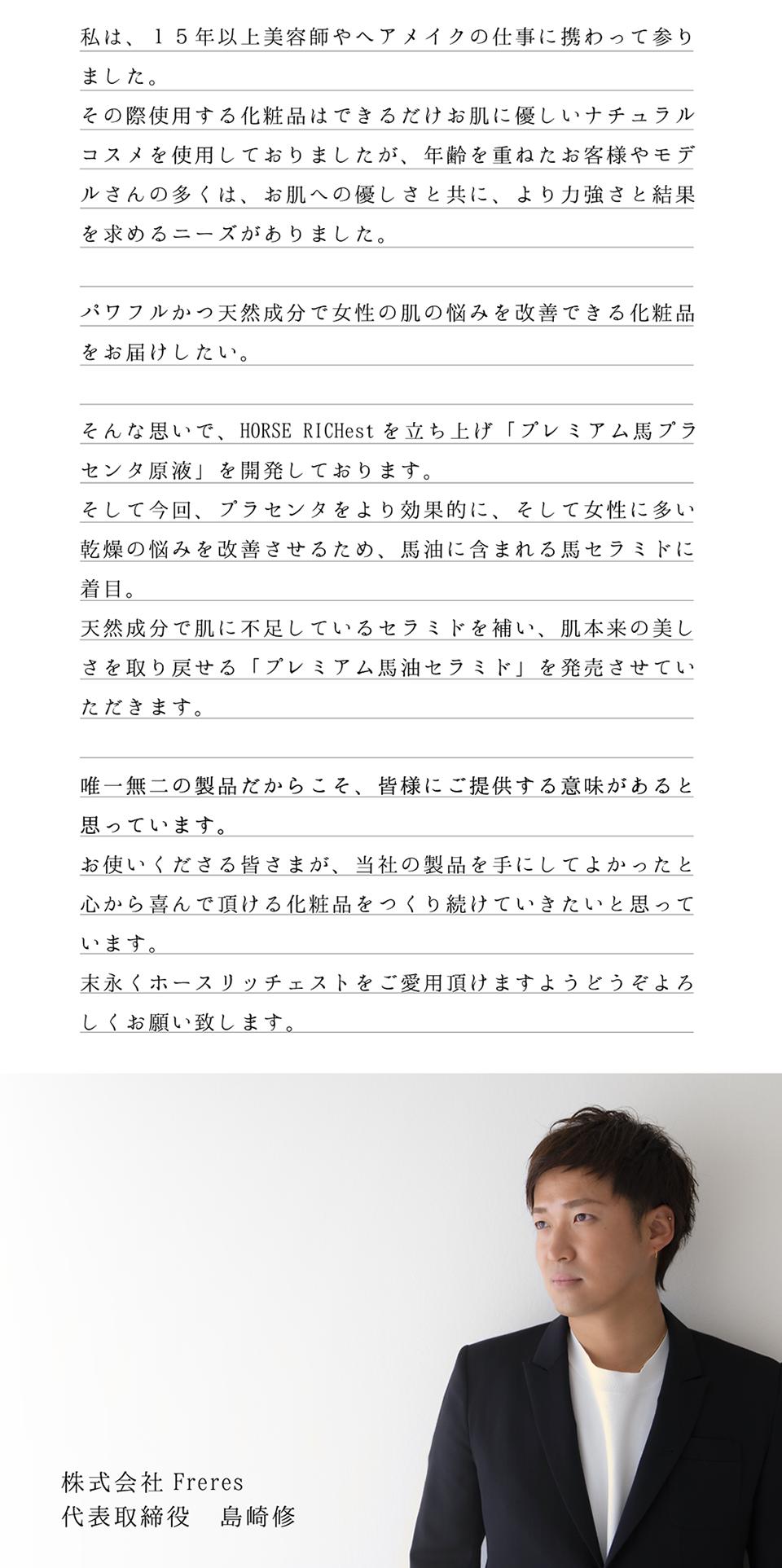 代表取締役島崎修