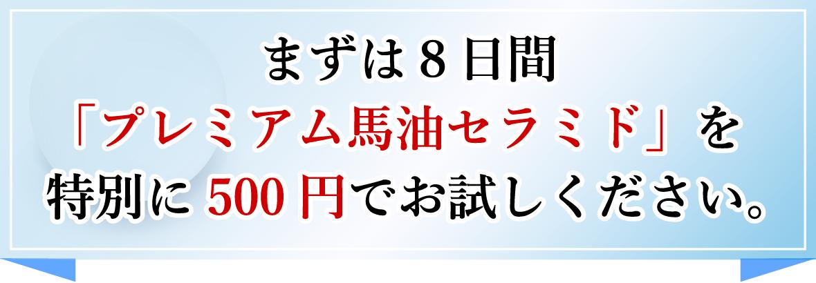 まずは8日間「プレミアム馬油セラミド」を特別に500円でお試しください
