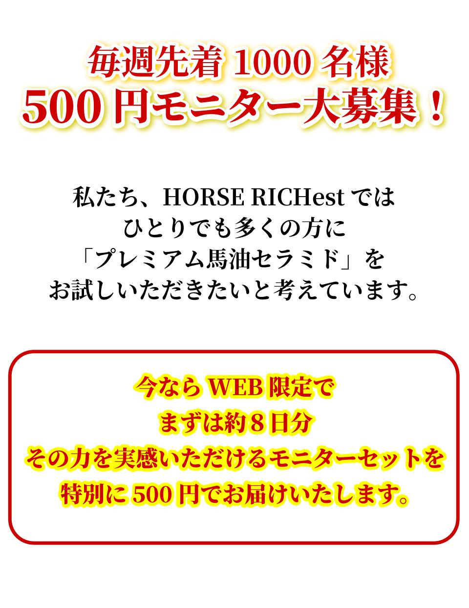 毎週先着1000名様500円モニター大募集