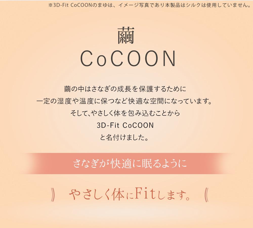 CoCOON(コクーン)。やさしく体にフィットします。