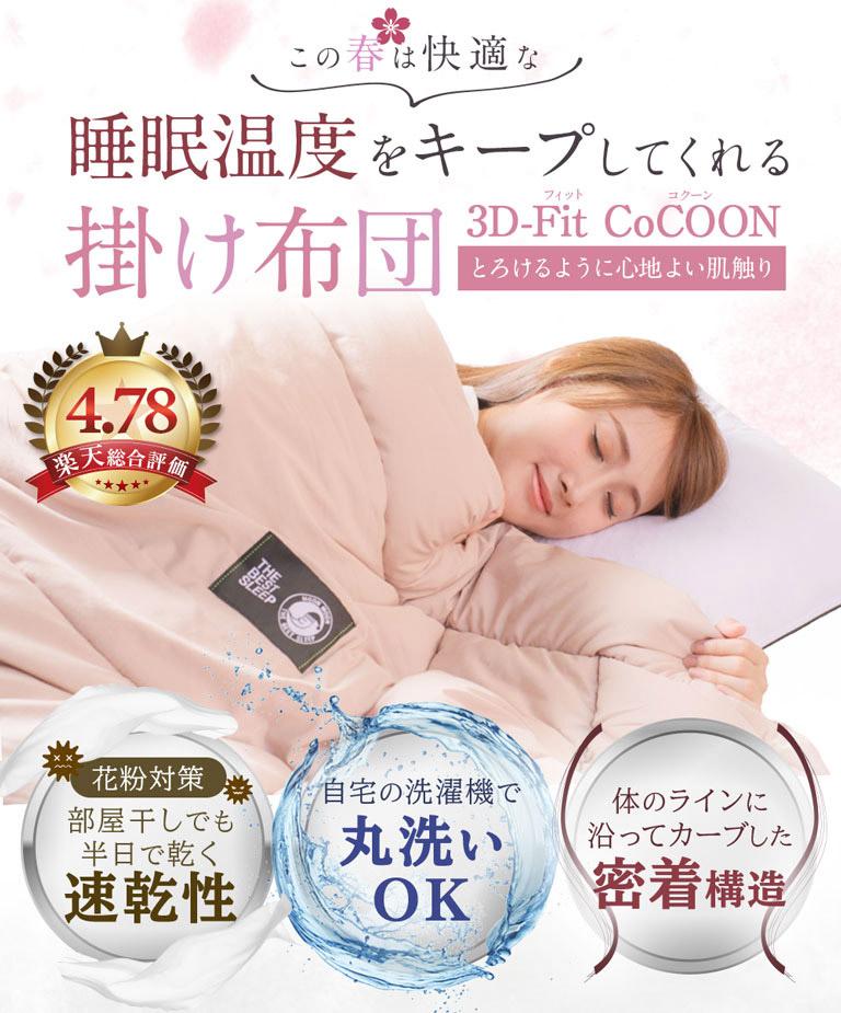 体に密着して暖かい掛け布団。まるで羽毛のよう。睡眠の質をアップするオールシーズン掛け布団。低アレルゲンでお子様にも安心。エコテックス、ダクロン使用。洗濯機で丸洗い可能。