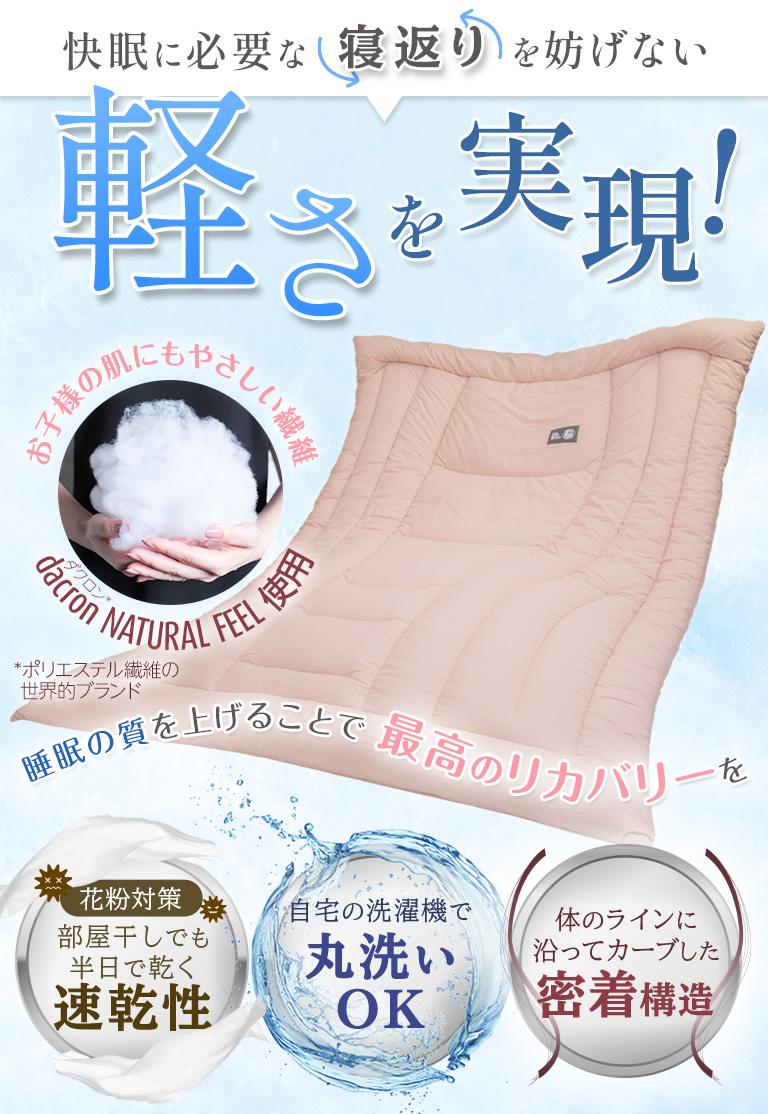 快眠に必要な寝返りを妨げない軽さを実現。睡眠の質を上げることで最高のリカバリーを。お子様の肌にもやさしい繊維ダクロンナチュラルフィールを使用。洗濯機で丸洗いOK。