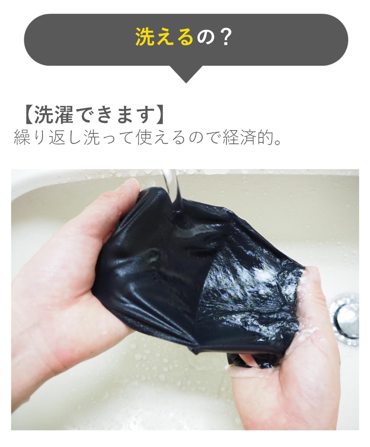 洗えるの?【洗濯できます】 繰り返し洗って使えるので経済的。