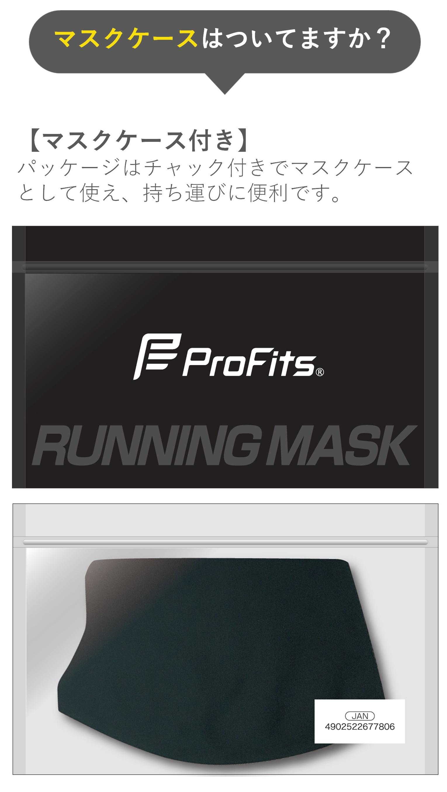 マスクケースはついてますか? 【マスクケース付き】パッケージはチャック付きでマスクケースとして使え、持ち運びに便利です。