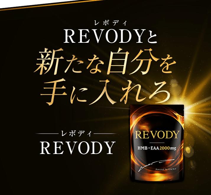 REVODYと新たな自分を手に入れろ