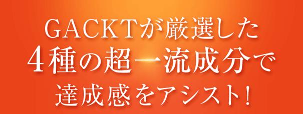 GACKTが厳選した4種の超一流成分で達成感をアシスト!