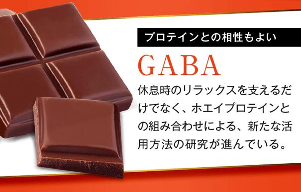 プロテインとの相性もよい「GABA」