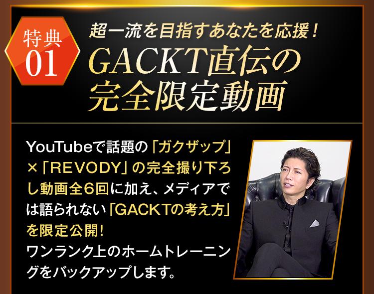 超一流を目指すあなたを応援!GACKT直伝の完全限定動画