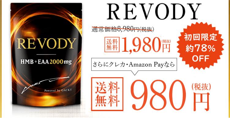 REVODY