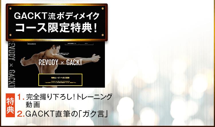 GACKT流ボディメイクコース限定特典!
