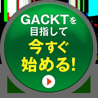 GACKTを目指して今すぐ始める!