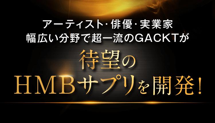 待望のHMBサプリを開発!