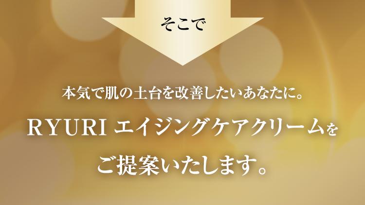 本気で肌の土台を改善したいあなたに。RYURIエイジングケアクリームをご提案いたします。
