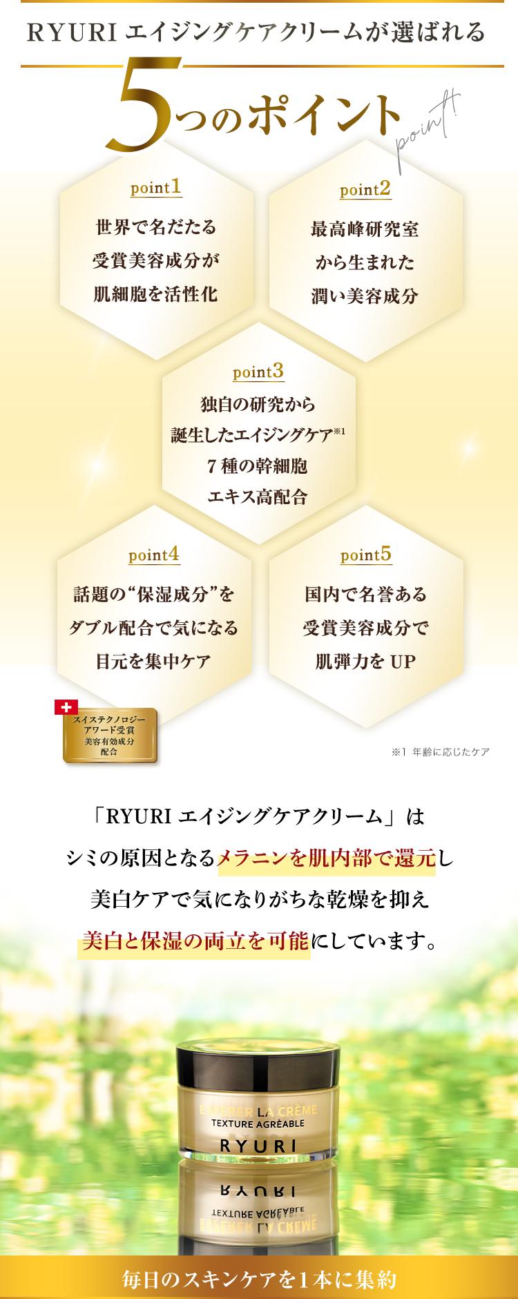 RYURIオールインワンクリームが選ばれる5つのポイント